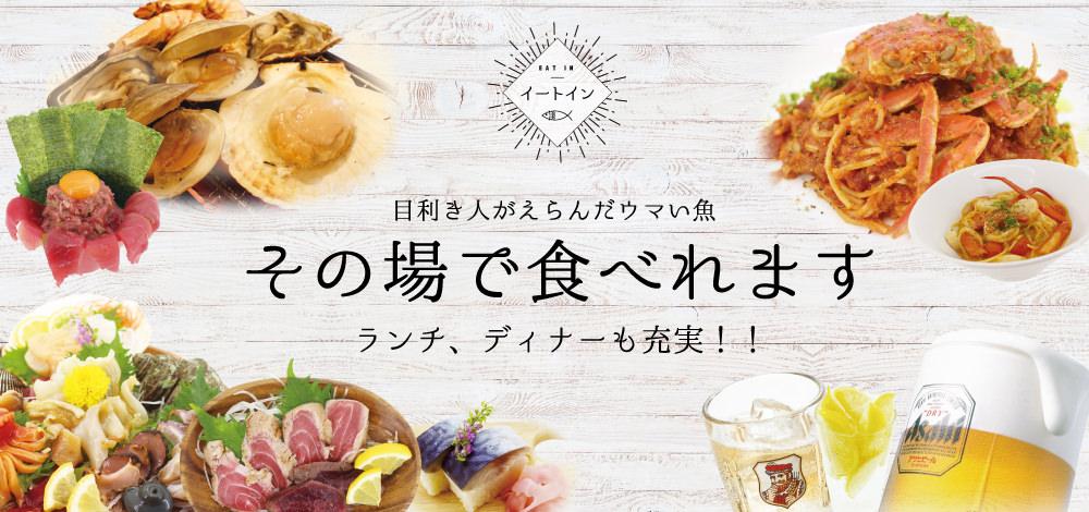 Sakana-ya UOHIDE 魚秀