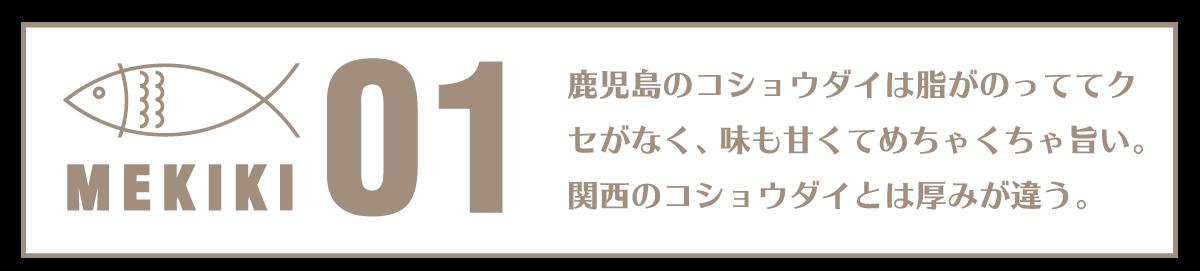 鹿児島のコショウダイは脂がのっててクセがなく、味も甘くてめちゃくちゃ旨い。関西のコショウダイとは厚みが違う。