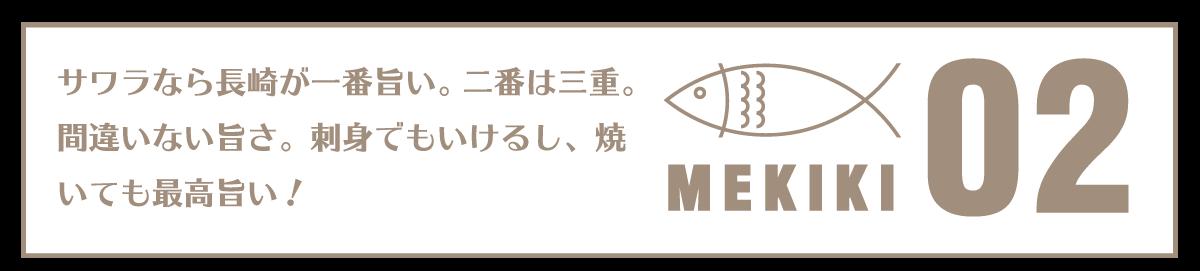 サワラなら長崎が一番旨い。二番は三重。間違いない旨さ。刺身でもいけるし、焼いても最高旨い!