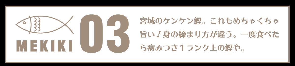宮城のケンケン鰹。これもめちゃくちゃ旨い!身の締まり方が違う。一度食べたら病みつき1ランク上の鰹や。