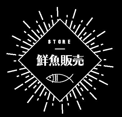 鮮魚販売Sakana-ya UOHIDE 魚秀