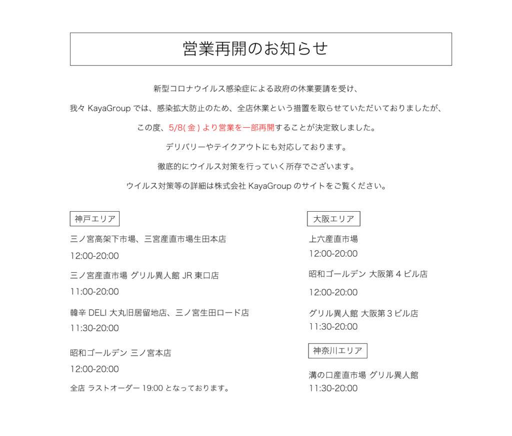 Kaya Group一部店舗の営業再開のお知らせ。5/8 〜