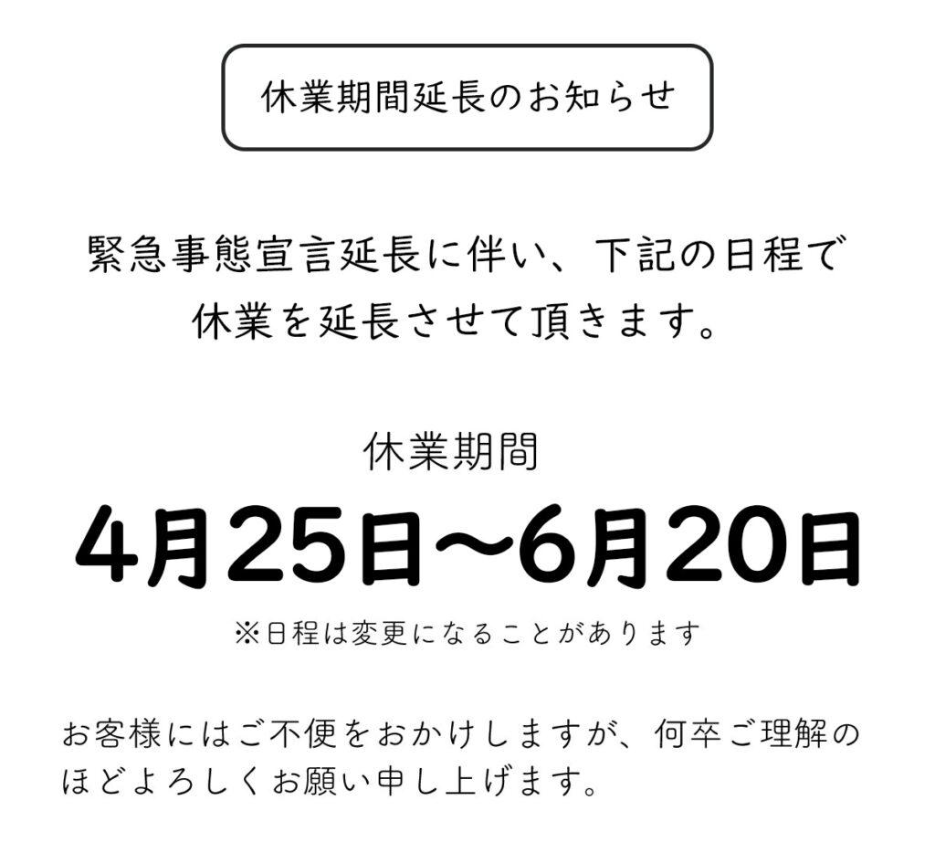 休業延長のお知らせ。4/25~6/20